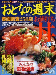 01-02-04-otoshu-top